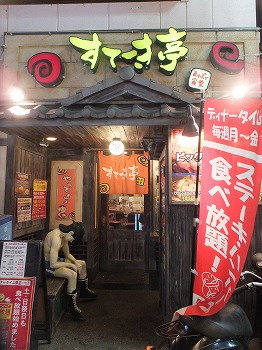 nakano-steak-tei15.jpg