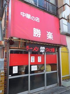 nakano-syoraku71.jpg