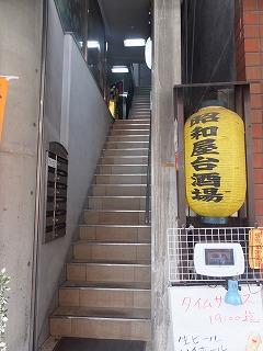 nakano-syowa-yatai-sakaba1.jpg