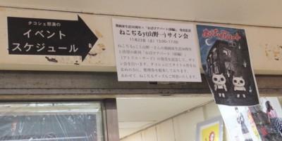 nakano-tacoche4.jpg