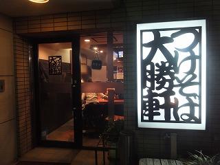 nakano-taisyoken22.jpg