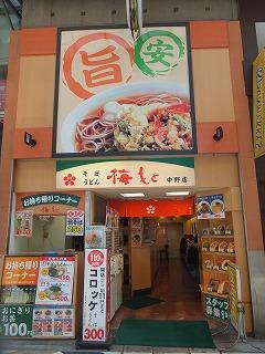 nakano-umemoto1.jpg