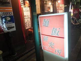 nogata-men-han-kenkyu-jo1.jpg