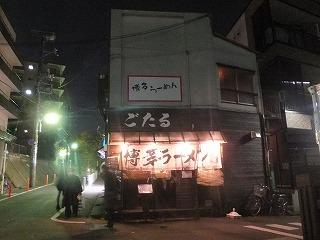 numabukuro-gotaru1.jpg