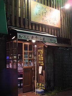 saginomiya-abechan1.jpg
