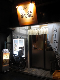 saginomiya-akiryu6.jpg