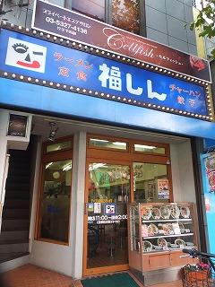 saginomiya-fukushin11.jpg