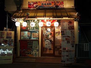 saginomiya-hamayaki-taro1.jpg