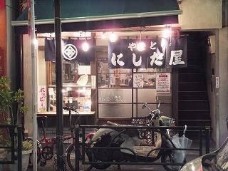 saginomiya-nishidaya1.jpg