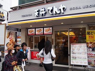 shibuya-tenya1.jpg
