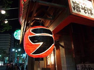 shibuya-tousoba1.jpg