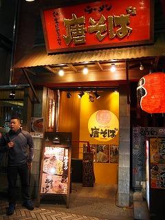shibuya-tousoba2.jpg