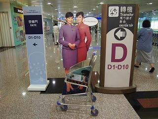 taoyuan-airport3.jpg
