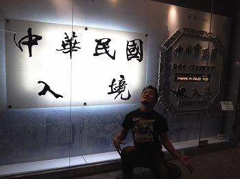 taoyuan-airport4.jpg