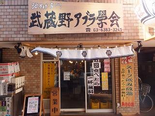 yoyogi-aburagaku1.jpg