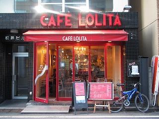 yoyogi-cafe-lolita6.jpg