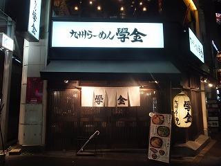 yoyogi-gakkin1.jpg