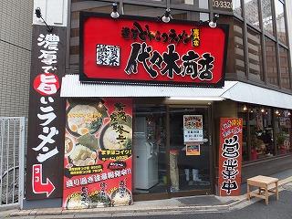 yoyogi-syoten5.jpg