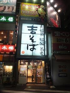 yoyogi-yoshisoba6.jpg