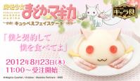 魔法少女まどか☆マギカ キュゥべえフェイスケーキ   プレミアムバンダイ   バンダイ公式通販サイト-211652