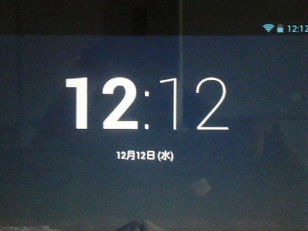 2012年12月12日12時12分