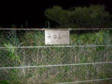 しょうすけ_のブログ-20110614kamakuraalps1