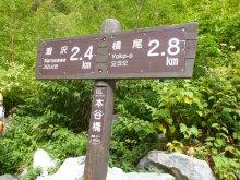 しょうすけ_のブログ-20120928yokootani03