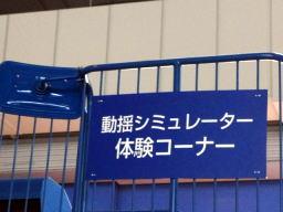 航空自衛隊浜松基地・浜松広報館にありますよ~