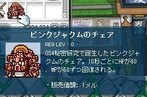 Maple120623_203303.jpg