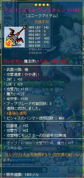 Maple120625_234616.jpg