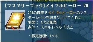 Maple120827_210939_20120828032135.jpg