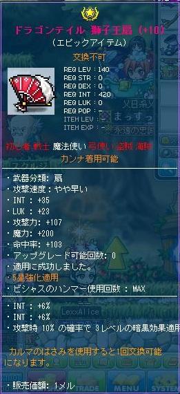 Maple121228_145511.jpg