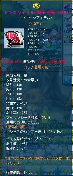 Maple121228_145512.jpg