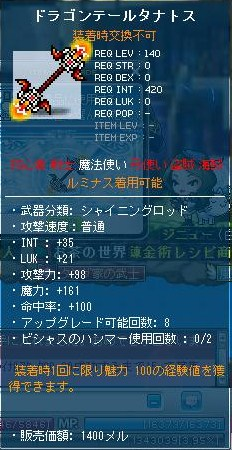 Maple121230_024046.jpg