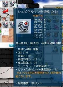 モネ 攻撃+2シュピ指輪