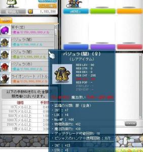 INT+3バジュラ(闇)