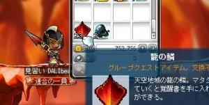 ヒゲ 龍の鱗+8