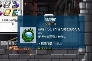 アニ 暁の露100個