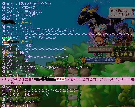 Maple120510_173753.jpg