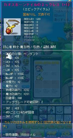 Maple120510_211352.jpg