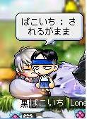 Maple120811_233857.jpg
