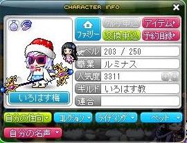 Maple131223_181530.jpg