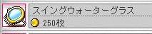 Maple131226_024405.jpg