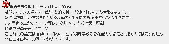 SnapCrab_NoName_2013-12-13_16-27-6_No-00.png
