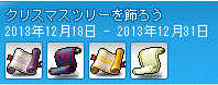 SnapCrab_NoName_2013-12-15_2-18-12_No-00.png