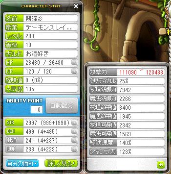 2012.6.26 status