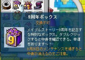 9syuunen box