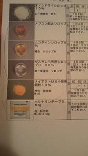 ハッピー女道-201003192356000.jpg