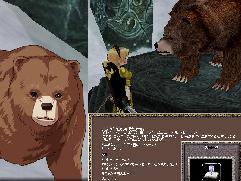 G1-02-01クマにマナハーブを渡す