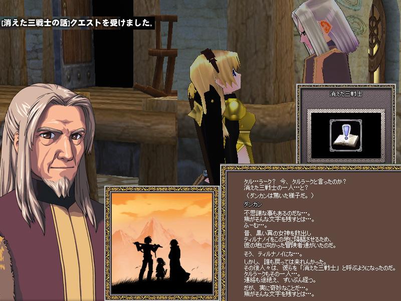 G1-03-01ダンカンと会話する